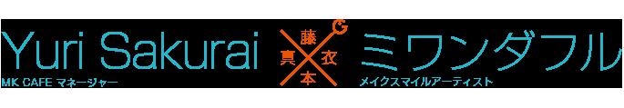 ミワンダフル×藤本真衣×Yuri(桜井有里)